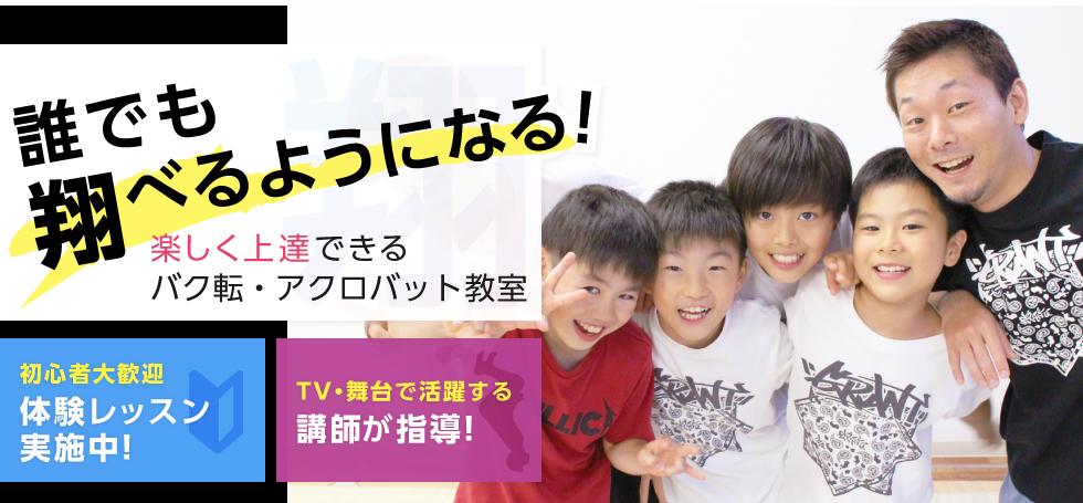 神奈川・川崎のバク転スクールGRANT(グラント) メインイメージ3