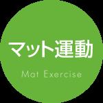 マット運動